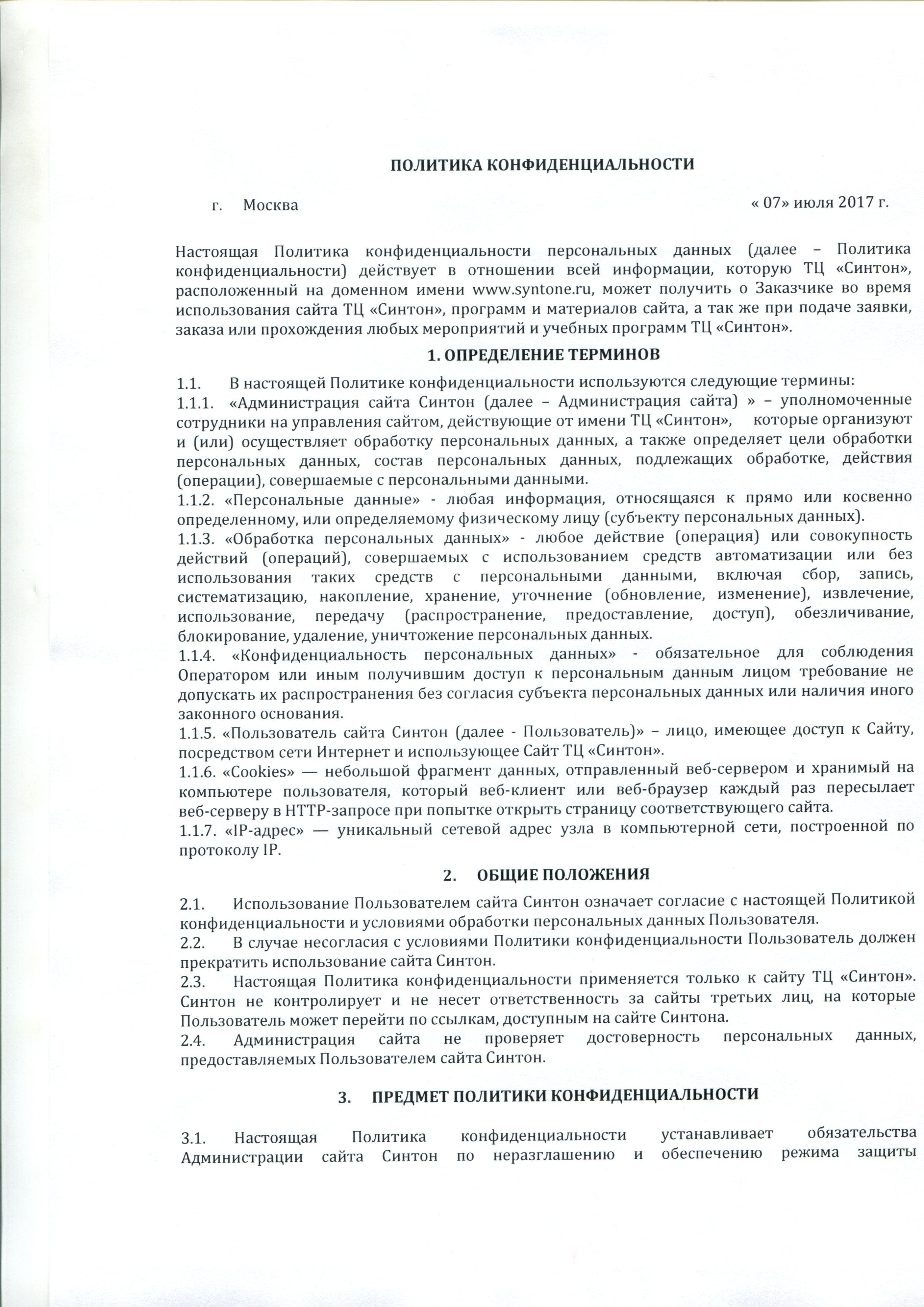 Конфиденциальность НИК (1)