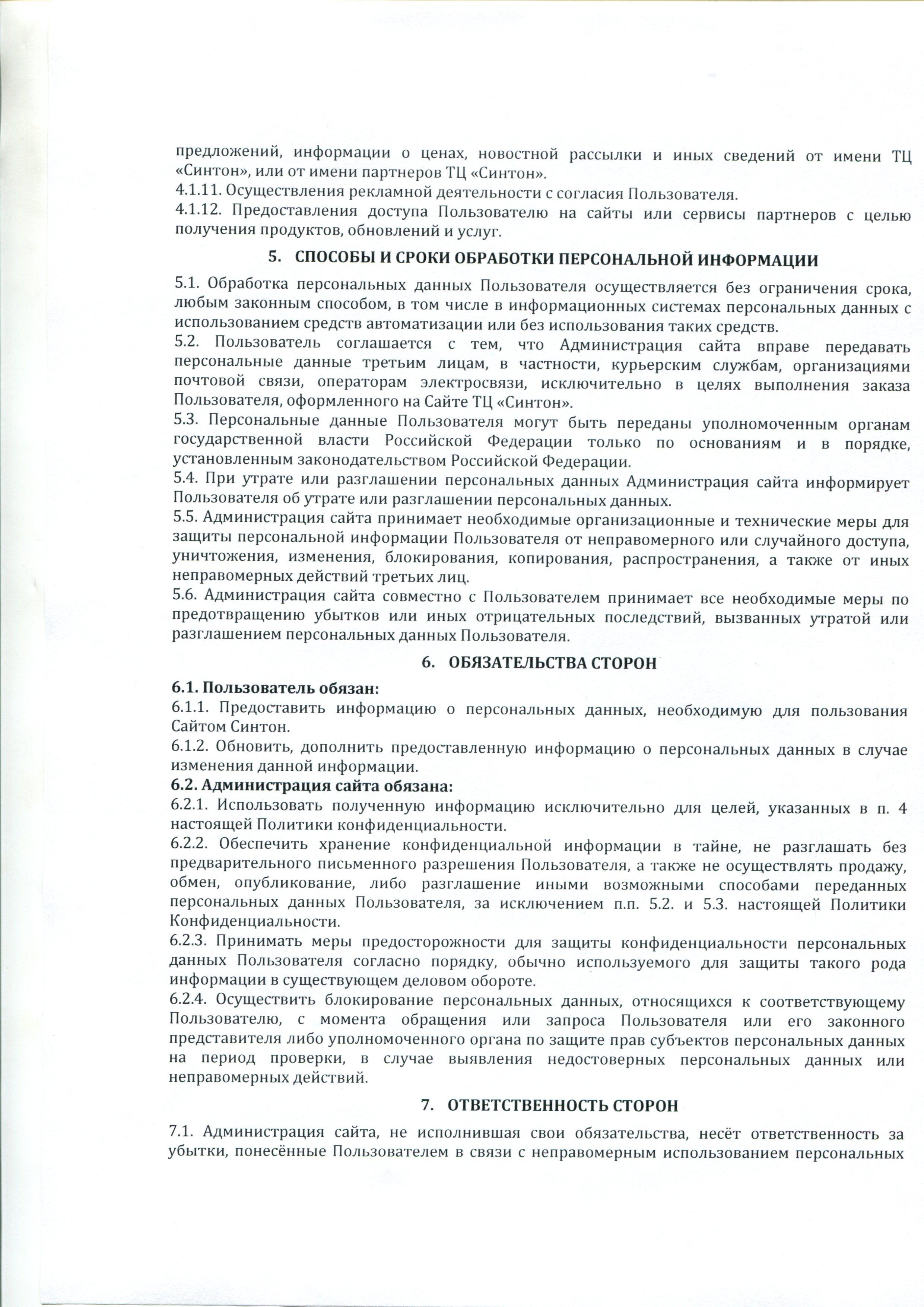 Конфиденциальность НИК (3)