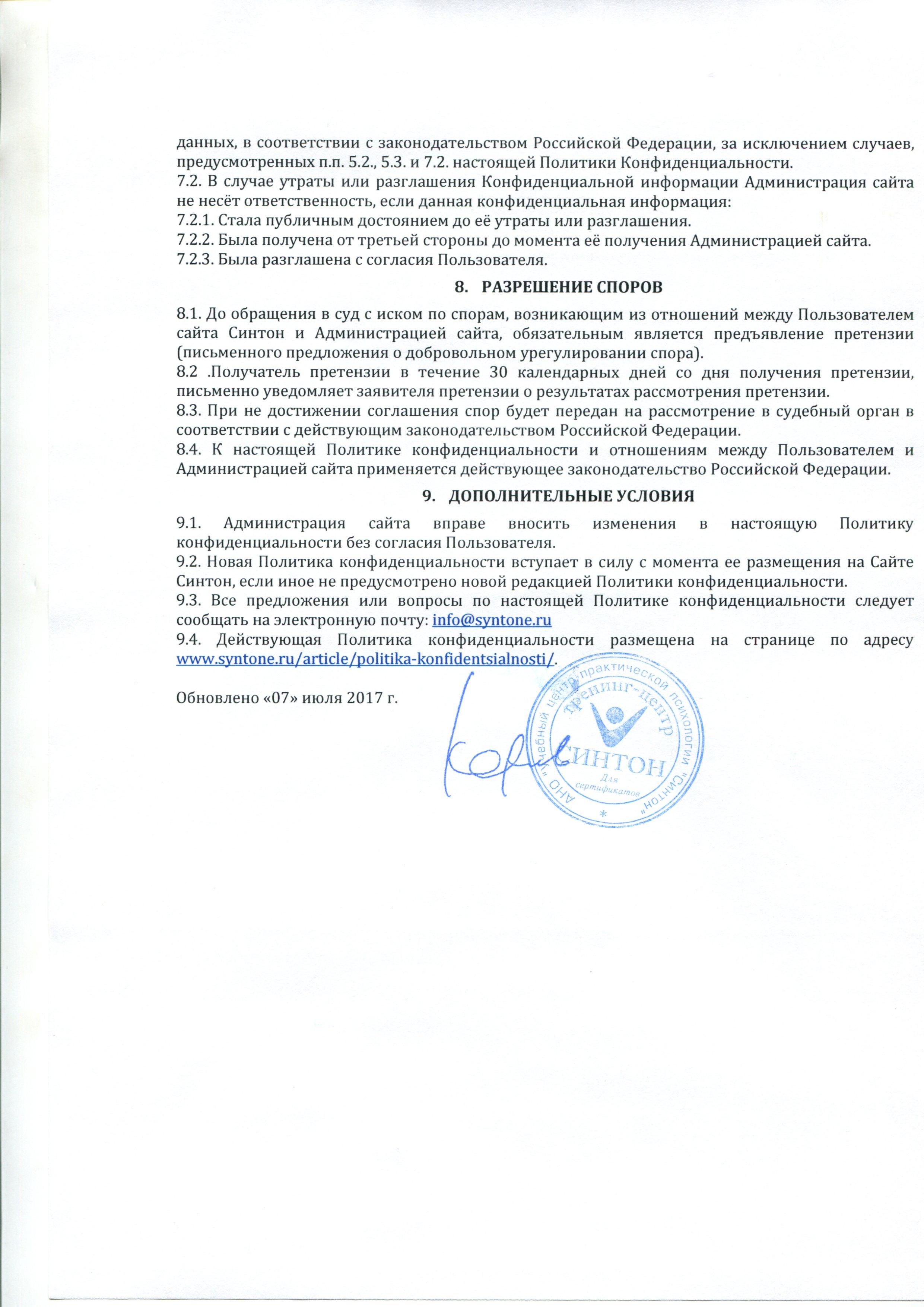 Конфиденциальность НИК (4)