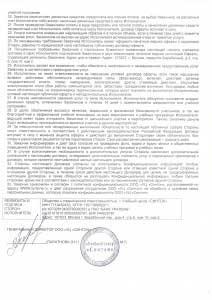 Договор публичной оферты2