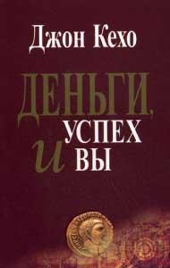 1346040720_dzhon-kexo-dengi-uspex-i-vy