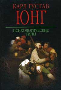 1388596226_karl-gustav-yung-psihologicheskie-tipy