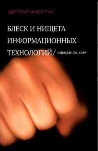 1418206364_blesk-i-nishheta-informacionnykh
