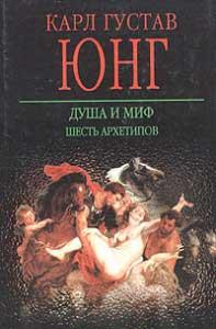 1421302662_karl-gustav-yung-dusha-i-mif.-shest-arhetipov