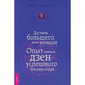 1436360301_dostich-bolshego-delaya-menshe-500x500