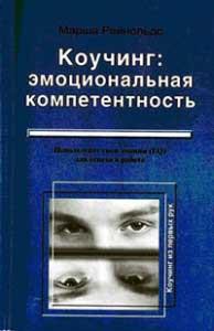 2011-08-27-Kouching-Emotsionalnaya-kompetentnost