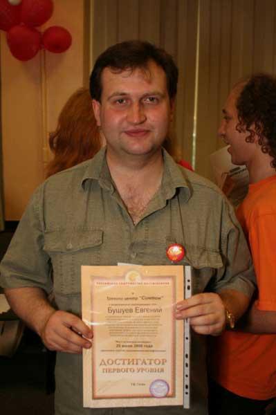 Сертифицированный достигатор
