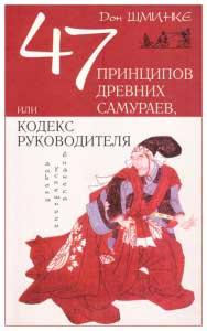 279179_47_principov_drevnih_samuraev_ili_kodeks_rukovoditelya
