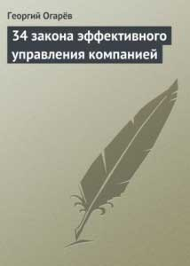 34-zakona-effektivnogo-upravleniya-kompaniey-236