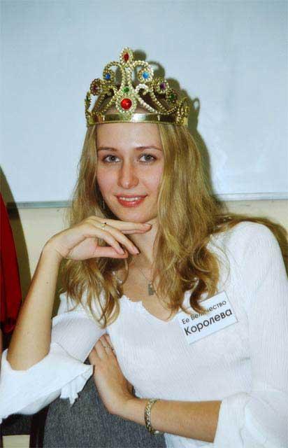 Её Величество