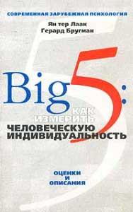 Big_5._Kak_izmerit_chelovecheskuyu_individualnost._Otsenki_i_opisaniya