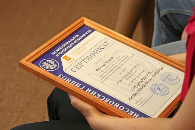 Заветный сертификат.