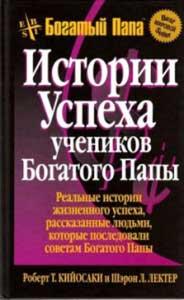 Istorii_uspeha_uchenikov_bogatogo_papy