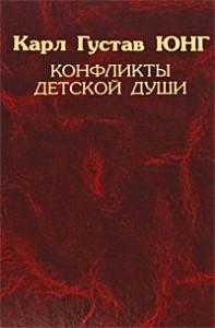 Karl_Gustav_Yung__Konflikty_detskoj_dushi