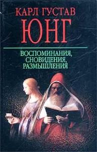 Karl_Gustav_Yung__Vospominaniya_snovideniya_razmyshleniya