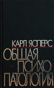 Karl_Yaspers__Obschaya_psihopatologiya