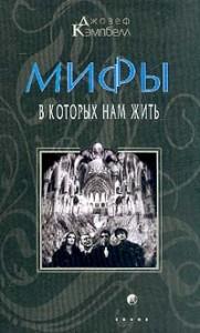 Mify_v_kotoryh_nam_zhit
