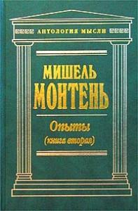 Mishel_Monten_—_Opyty._Tom_2