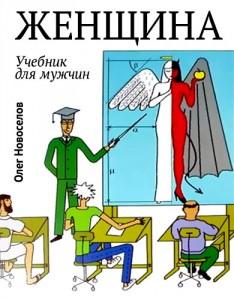 Oleg_Novoselov__Zhenschina._Uchebnik_dlya_muzhchin