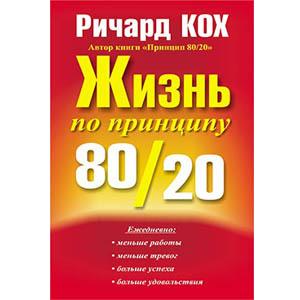Richard-Kokh-Zhizn-po-printsipu-80-20