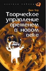 Tvorcheskoe_upravlenie_vremenem_v_novom_veke
