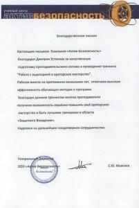 Ustinov_10