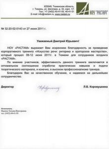 Ustinov_11