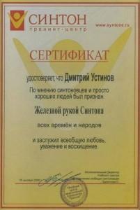 Ustinov_2