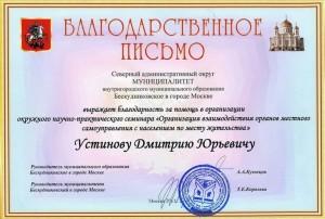 Ustinov_3