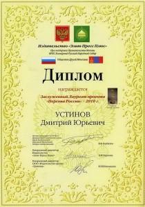 Ustinov_6
