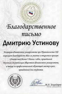 Ustinov_7