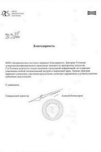 Ustinov_8