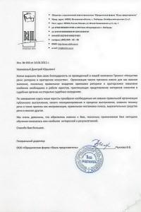 Ustinov_9