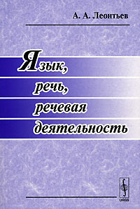 Yazyk_rech_rechevaya_deyatelnost