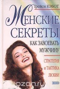 Zhenskie_sekrety._Kak_zavoevat_muzhchinu._Strategiya_i_taktika_lyubvi