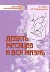 devyat_mesyatcev_i_vsya_zhizn_rodi_novogo_tisyacheletiya