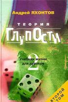 pre44066_teoriya_gluposti_ili_uchebnik_zhizni_dlya_durakov_2