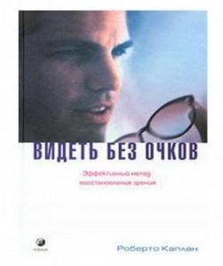 videt-bez-ochkov_252532