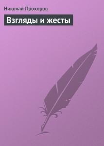 vzgladi-_330