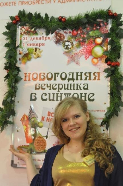 Ждём вас на новогодней вечеринке в следующем году!