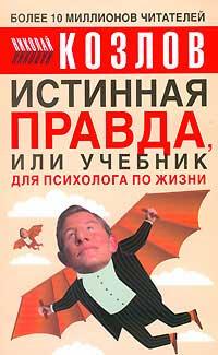 Nikolaj_Kozlov_—_Istinnaya_pravda_ili_Uchebnik_dlya_psihologa_po_zhizni