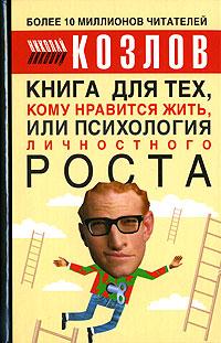Nikolaj_Kozlov__Kniga_dlya_teh_komu_nravitsya_zhit_ili_Psihologiya_lichnostnogo_