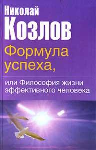 Формула успеха Козлов