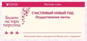 Bilet_na_troix_noviy_god
