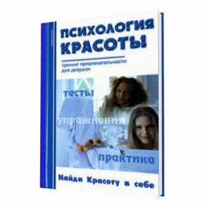 1326051509_trening-privlekatelnosti-dlya-devushek