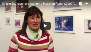2016-01-27 09-25-46 Отзыв Екатерины о тренинге Натальи Пананковой  Тело и сознание  - YouTube - Google Chrome