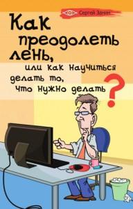 261624_kak_preodolet_len_ili_kak_nauchitsya_delat_to_chto_nuzhno_delat