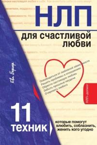 --NLP-dlya-schastlivoy-lyubvi.-11-tehnik-kotoryie-pomogut-vlyubit-soblaznit-zhenit-kogo-ugodno---Eva-Berger-e1440618270442