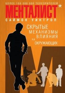 mentalist-skrytye-mehanizmy-vliyaniya-na-okruzhayuschih-54079