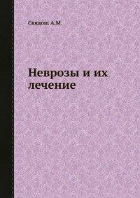 nevrozy-i-ih-lechenie-a-m-svyadosch-8796-large